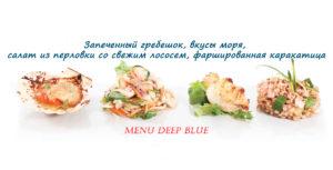Дешево поесть в Венеции. Меню Deep Blue